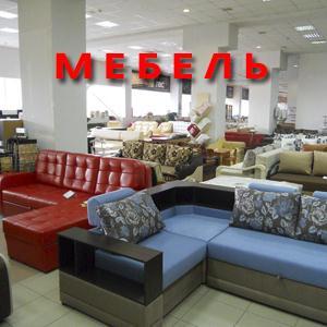 Магазины мебели Вельска